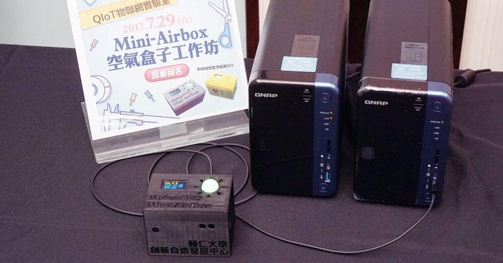 【QIoT 物聯網實驗室】親手打造環境空氣品質偵測利器-MiniAirBox 空氣盒子實作坊活動記實!