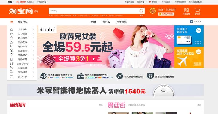 中華郵政宣布與支付寶合作跨境電子支付,淘寶、天貓選擇金融卡支付手續費只要1%