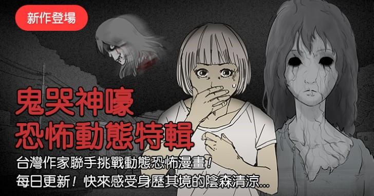 比真的還可怕!LINE WEBTOON推出《鬼哭神嚎恐怖動態特輯》,一起天天「鬼漫開」
