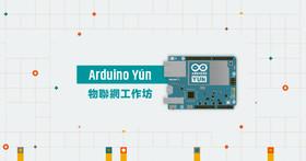 【課程】Arduino Yún物聯網實作,遠端監控家電、用電資料上雲端,打造人體偵測自動拍照雲端監視攝影機