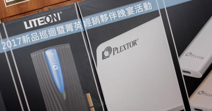 光寶與捷元持續深耕合作夥伴關係,Plextor 與 LiteOn 雙品牌分進合擊
