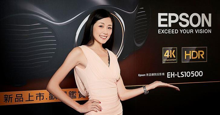 Epson 雷射 4K 旗艦級家庭劇院投影機 EH-LS10500 2017 圓山音響展進化登台