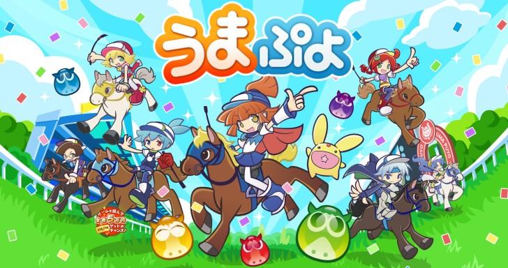 魔法氣泡與日本中央競馬會聯名合作,推出2款UmaPuyo小遊戲