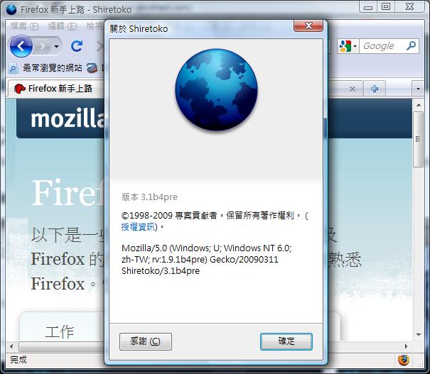 Firefox 3.1 Beta 3 終於現身了