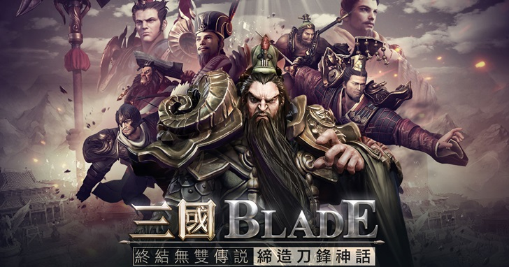 韓國動作手遊《三國BLADE》預約人數爆棚,破8000人註冊