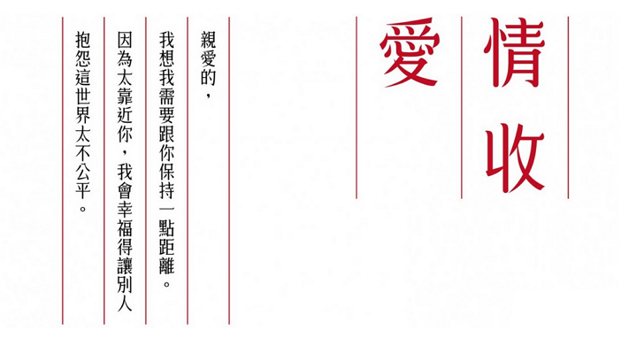 華康字型如何結合科技,說好一個「愛情」品牌的故事?