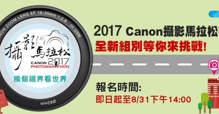 首次不限相機品牌挑戰,Canon 2017 攝影馬拉松報名 8/31 截止