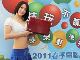 HP 2011掀起春電展熱潮 ─ 春漾女神及超靚特惠邀您一起體驗最熱情的百年暖春