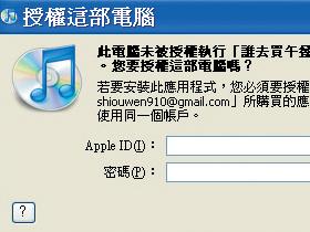 將iTunes應用程式授權分享給朋友