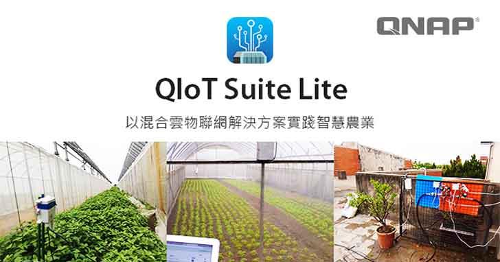 威聯通發布 QIoT Suite Lite 正式版,以混合雲物聯網解決方案在桃園區農業改良場實踐智慧農業