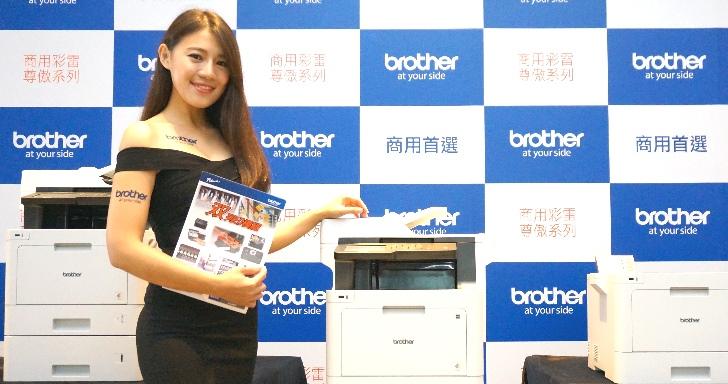 Brother商用事務機兼顧強化資安、效能、成本,標籤機新增雙色列印功能