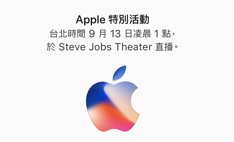 iPhone 8 來了!Apple 新機發表會將於台灣時間 9/13 凌晨 1 點開始