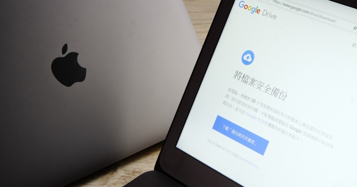 Google Drive桌面程式停止更新,教你如何轉移至Google備份與同步處理上安裝及設定?
