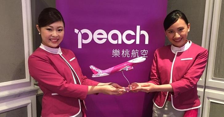 比特幣將可以買機票!樂桃航空九月推仙台、北海道新航線,並宣佈年底前支援比特幣付款