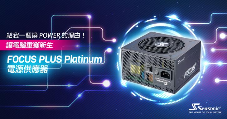 【得獎名單公布】即日起拍下家裡舊電腦照片 + 想換 Power 的原因,即有機會帶回 Seasonic  FOCUS PLUS Platinum 電源供應器,幫助電腦重獲新生!