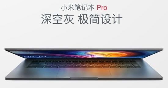 小米筆電 Pro 發表,採用第八代 Intel Core i7 處理器、售價人民幣 5,599 元起