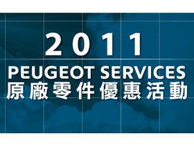 2011 PEUGEOT / CITROËN SERVICES 原廠零件優惠活動