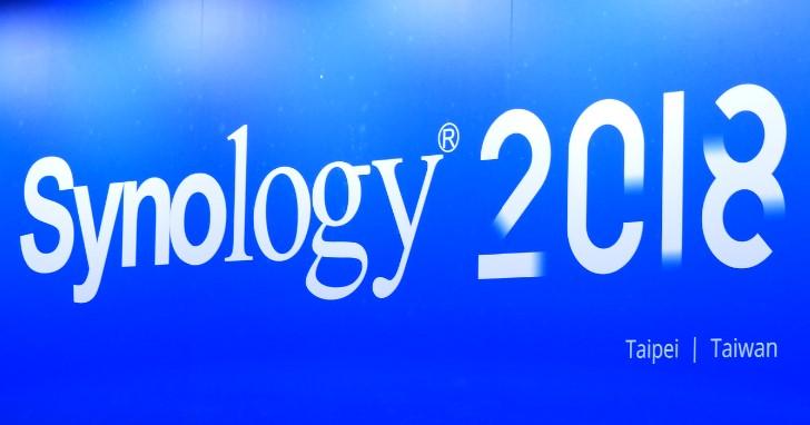 加速成長、保護資產、連結世界 3 大主軸,Synology 2018 台北場紀實