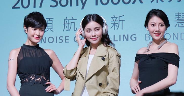 入耳/頸掛/耳罩式全面支援,Sony 推出智慧抗噪耳機 1000X 系列