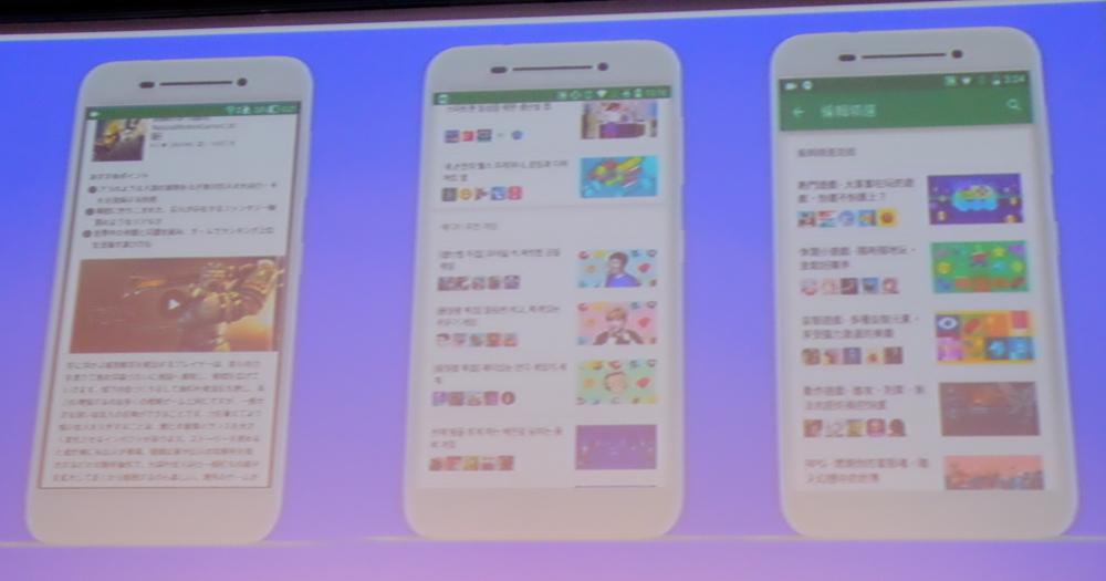 Google Play 談應用程式市場趨勢,台灣、日本、韓國站穩世界前五大市場