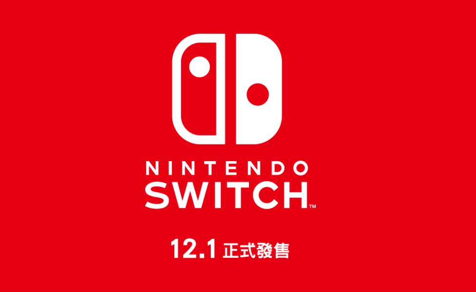 比水貨還便宜,Nintendo SWITCH 將在 12/1 正式發售
