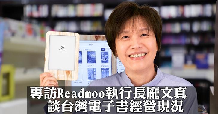 【直播預告】mooInk 電子閱讀正夯!T客邦直播專訪 Readmoo 執行長龐文真