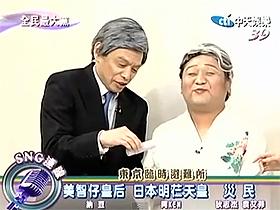 全民最大黨事件:談日本天皇地位