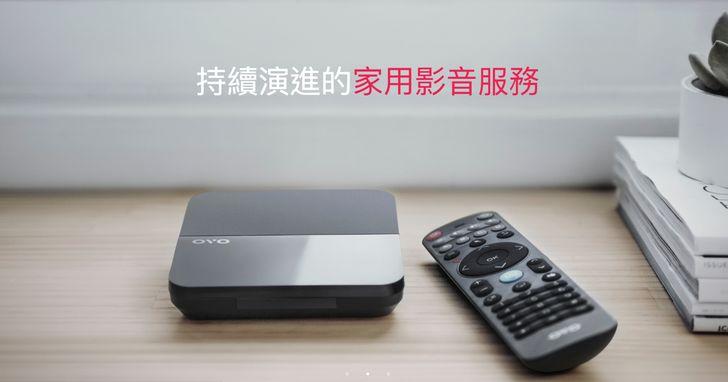 電視秒變大平台!OVO 第四季更新活動開跑,推出年度旗艦機種 OVO B6 電視盒