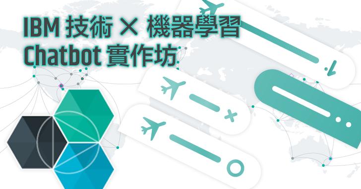 【課程】機器學習Chatbot實作,IBM平台技術+TensorFlow+PySpark打造聊天機器人,還能預測航班延遲資訊