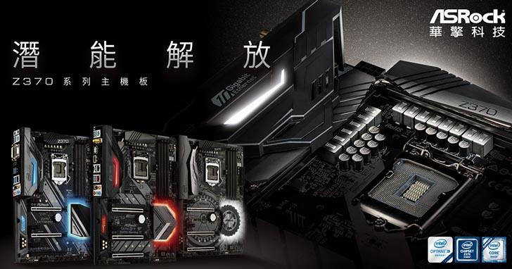 盛大迎接Intel第8代處理器 華擎Z370系列主機板 磅礡上市