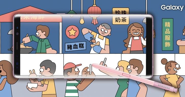 三星與插畫家Dan Woodger攜手合作,以S Pen一同發掘台北在地文化