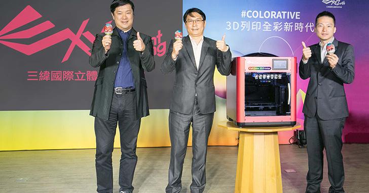 三緯國際全球首款3D Color Jet技術全彩FFF 3D印表機 da Vinci Color正式在台上市