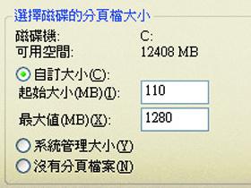 系統的磁碟分頁檔要如何精確設定?