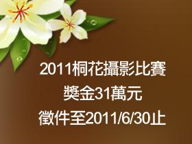2011愛戀桐花100風情~用攝影共譜桐花故事,總獎金31萬元!