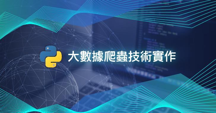 【課程】大數據爬蟲技術實作,使用Python實作網路爬蟲,用機器學習分析資料,打造自動化金融數據平台