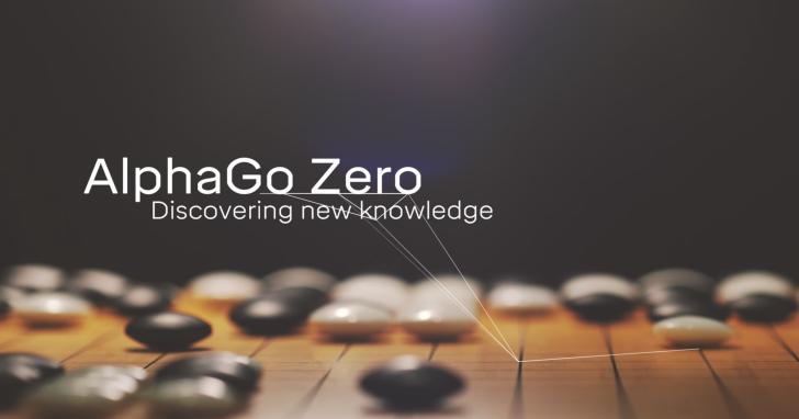 人類是AI的最大限制?DeepMind發表終極版 「AlphaGo Zero」,拋棄人類棋譜反而功力超前好幾級