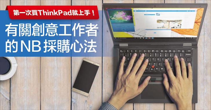 第一次買 ThinkPad 就上手!創意工作者就選這幾台!