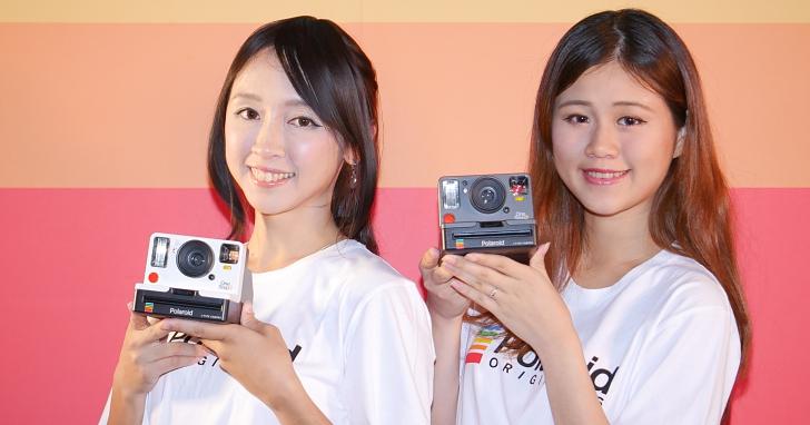 拍立得經典重現,寶麗來 Polaroid OneStep 2 與 i-Type 底片相紙登場,售價 4,500 元