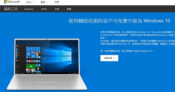 微軟將於今年12月底,「再度」終結 Windows10 免費升級服務