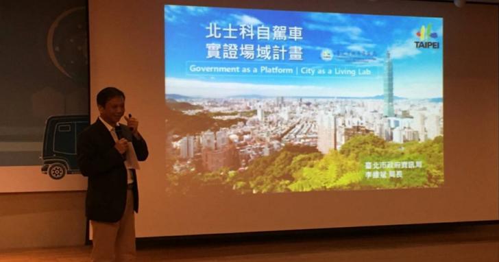 台北市宣佈開放自駕車道路測試計畫,北投士林科技園區可開放實測