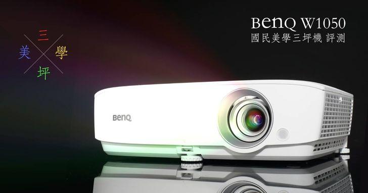 BenQ W1050 家用投影機評測:新增豔彩電視模式,平價高畫質超優選