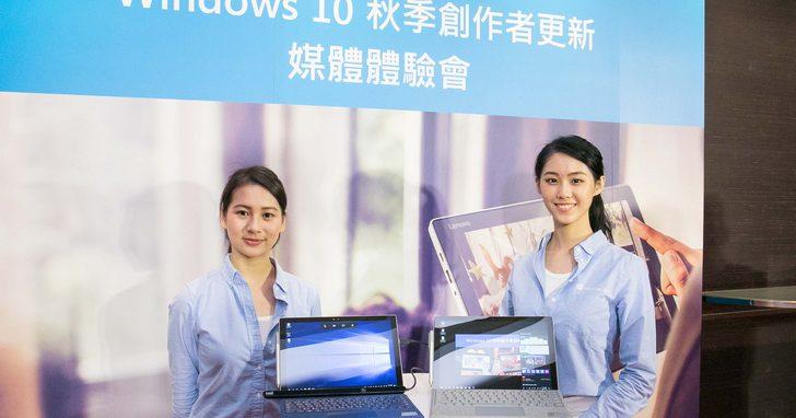台灣微軟展示 Windows 10 秋季創作者更新功能,強調混合實境沉浸式體驗