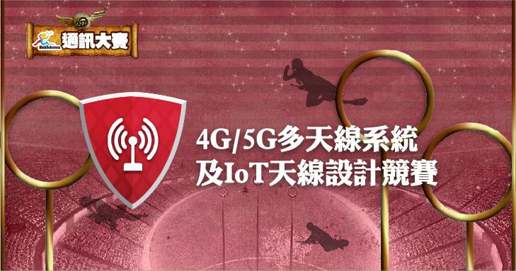 2017通訊大賽「4G/5G多天線系統及IoT天線設計競賽」決賽團隊7強出爐!作品都在11月24日頒獎典禮進行展示