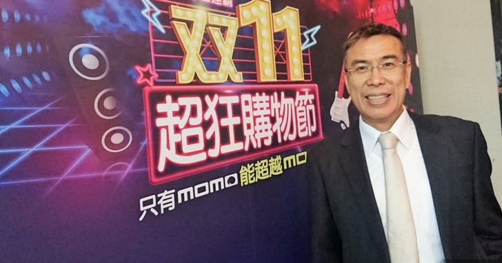 台灣電商雙11大戰,momo率先公布單日業績衝破7.4億元