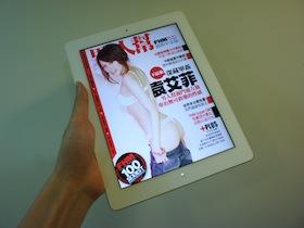你會買 iPad 雜誌嗎?