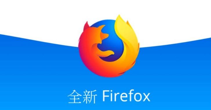 新版 Firefox Quantum 用起來怪怪的怎麼辦,教幾招解決量子跳躍升級帶來的不便
