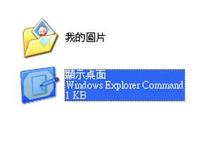 Windows 工作列「顯示桌面」按鈕消失,自製檔案找回來