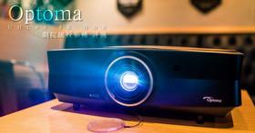 極致色彩、超強動態,玩家首選:Optoma UHC68 4K HDR 雷射投影機評測