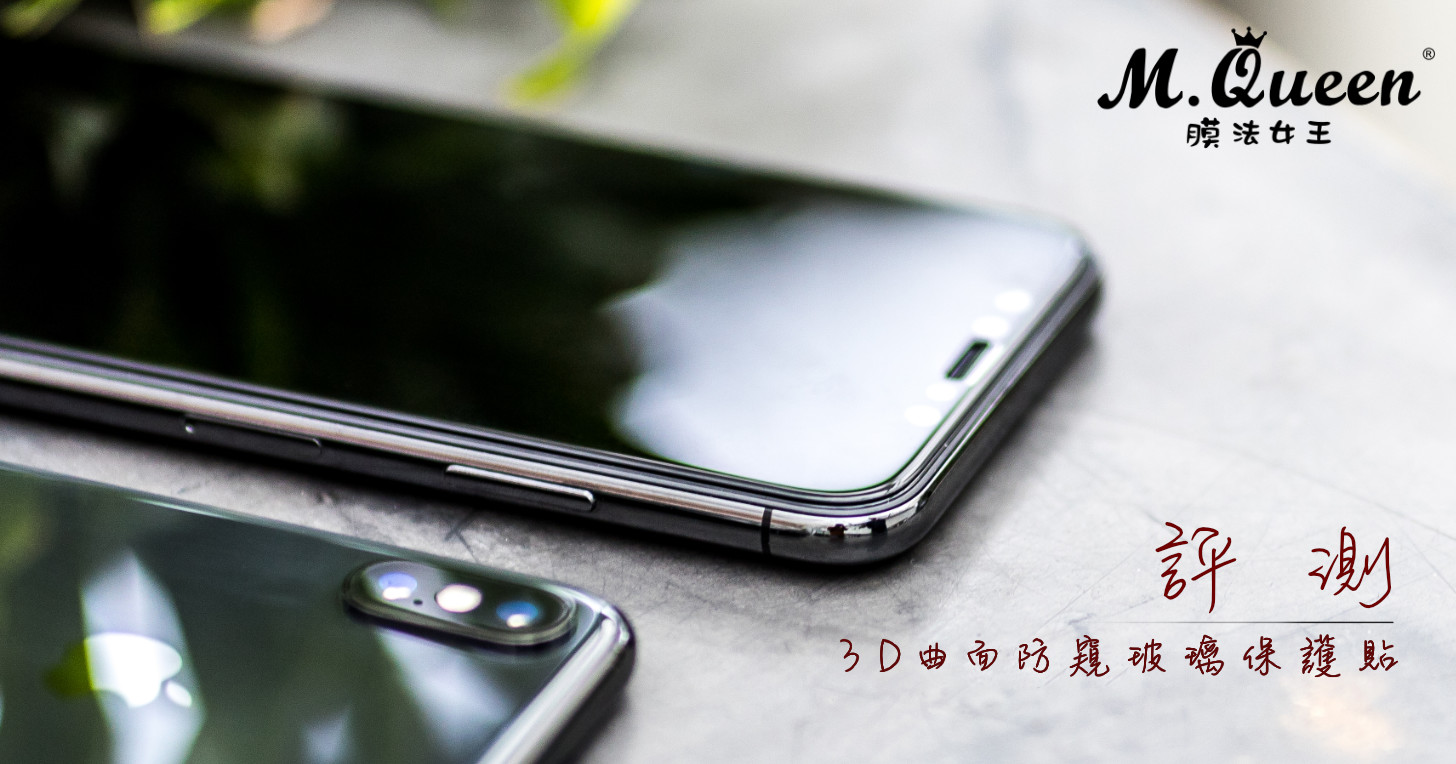 不只保護螢幕,更保護個人隱私:M.Queen 膜法女王3D曲面防窺玻璃螢幕保護貼評測!