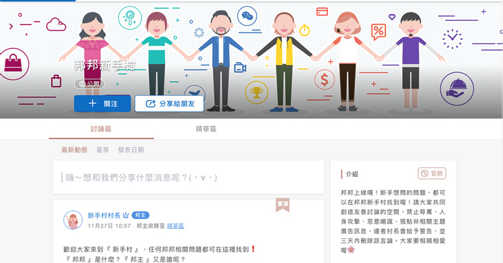 PIXNET社群新服務!痞客邦推出「邦邦」打造社群新勢力